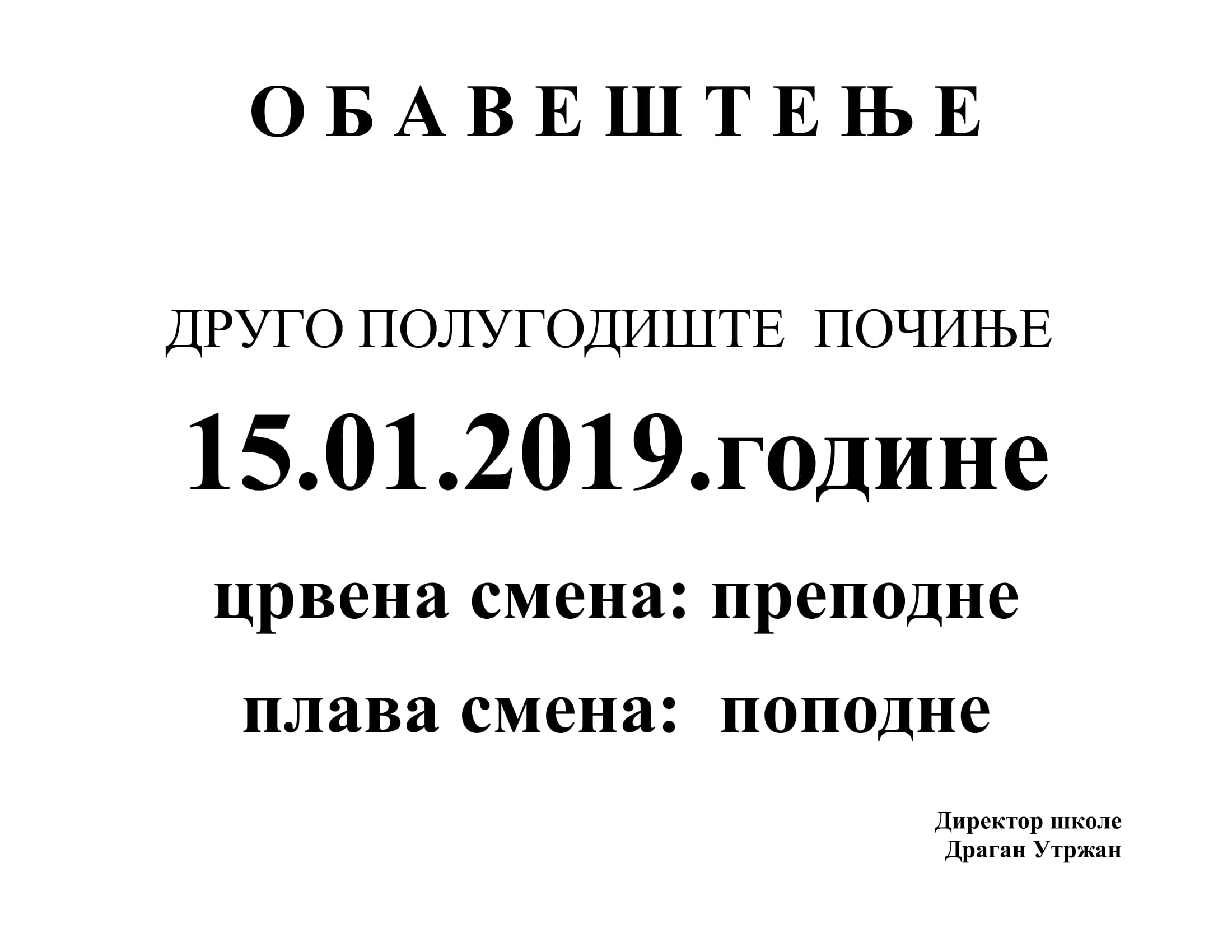 О Б А В Е Ш Т Е Њ Е 15012019-1
